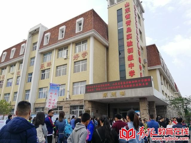 网报3830名小学生7选1  报名青岛实验初中再创新高