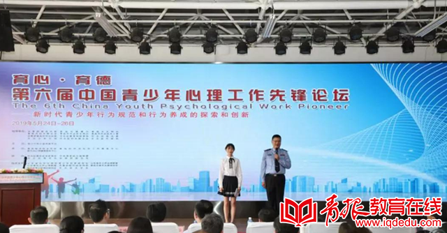第六届中国青少年心理工作先锋论坛在青岛经济职业学校圆满落幕