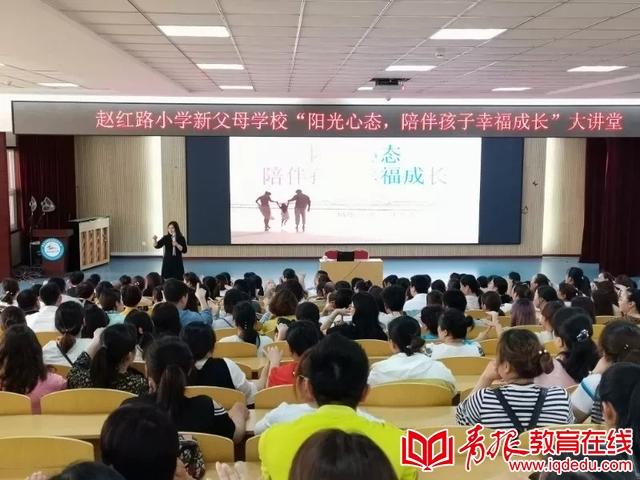 家校共育 赵红路小学举办家长大讲堂