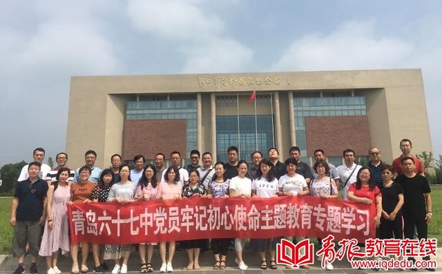 青岛67中班主任和党员南京扬州研修三:重温革命历史 传承红色文化