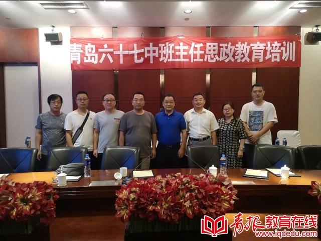 青岛六十七中班主任和党员南京扬州研修四:精心施教 匠心建班