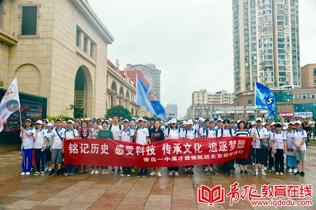 图文直播   青岛一中北京研学第二天:进清华 观国博