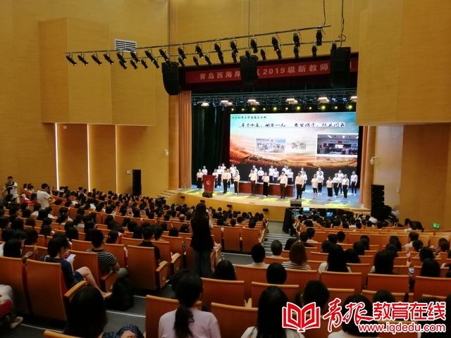 青西新区新学期启用32所新学校 456名新教师完成岗前培训