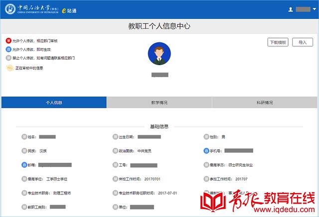 """不做""""表哥""""中国石油大学教师个人信息实现一张表"""