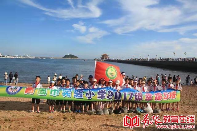 海洋研学在路上 青岛市市实验小学二五中队开展海洋环境保护研学活动