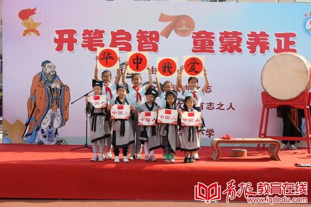 书院路小学:开笔礼写漂亮中国字 做堂堂正正中国人