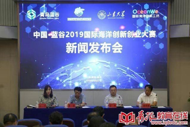 中国•蓝谷2019国际海洋创新创业大赛正式启动