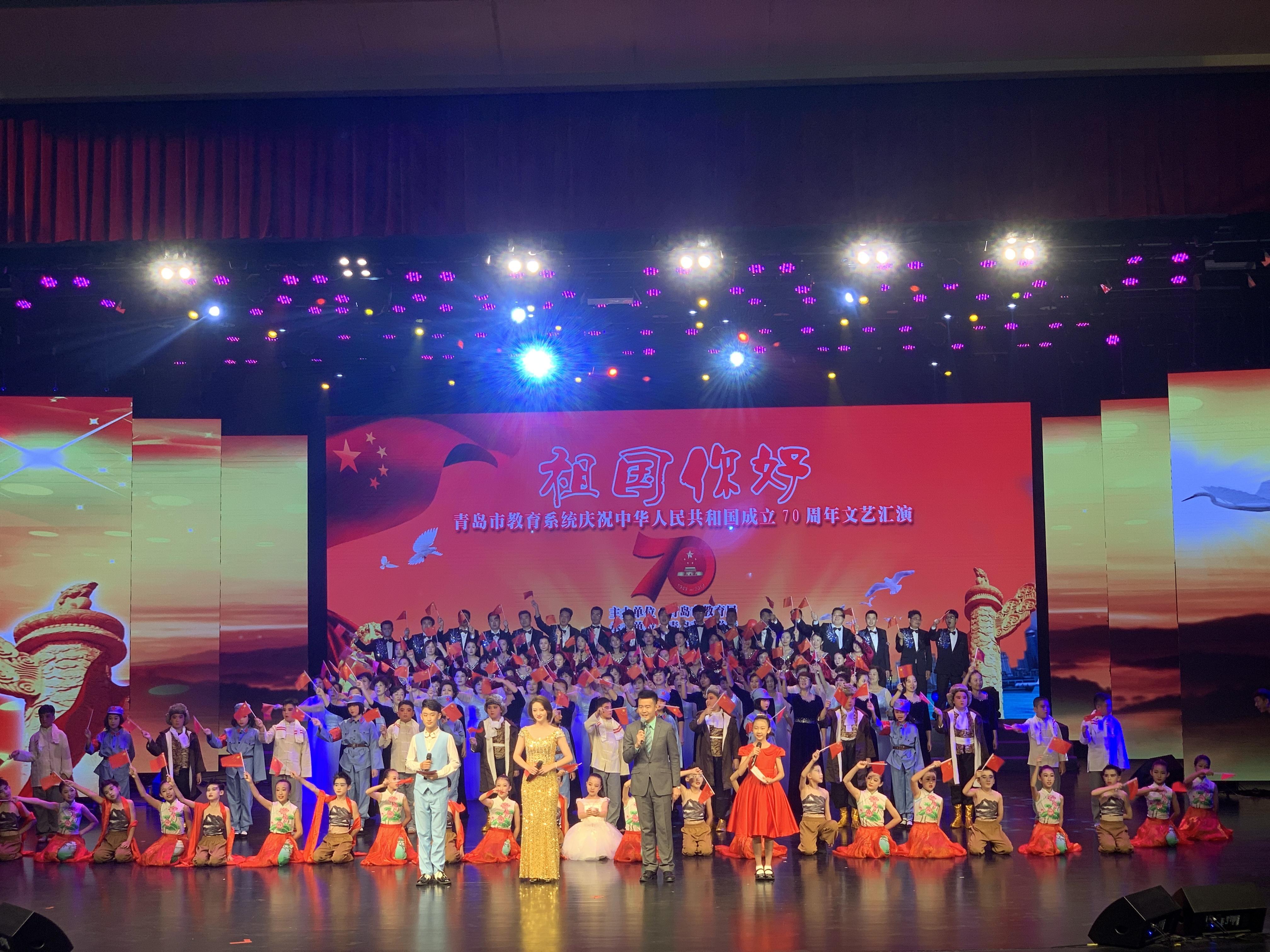 """青岛市教育系统举办""""祖国你好""""庆祝中华民族共和国成立70周年文艺汇演"""