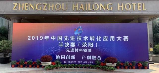 青岛科技大学晋级中国先进技术转化应用大赛全国总决赛