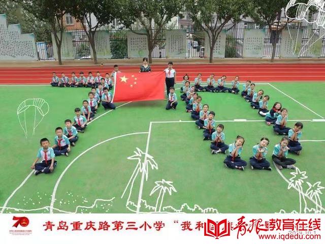 重庆路第三小学:四代老师护卫国旗 千人合唱礼赞祖国