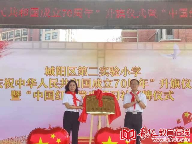城阳区第二实验小学:中国红党史研习社揭牌