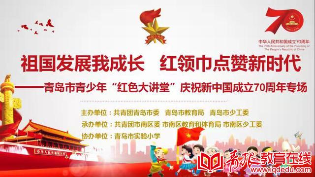 青岛市实验小学:祖国发展我成长 红领巾点赞新时代