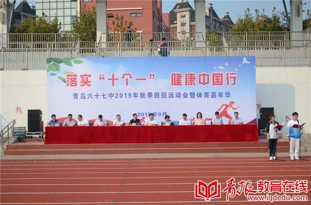 """落实""""十个一""""  青岛六十七中活力开启体育嘉年华"""
