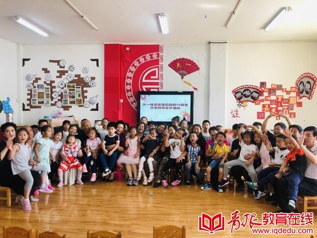 祖孙同唱红歌 市北区第一实验幼儿园庆国庆齐欢乐
