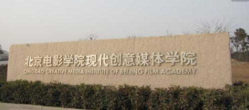 北影现代创意媒体学院拟扩容,扩增为82270.19平方米