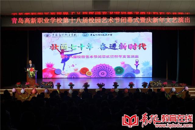 落实十个一!青岛高新职业学校举办第十八届艺术节闭幕式暨迎新年文艺演出