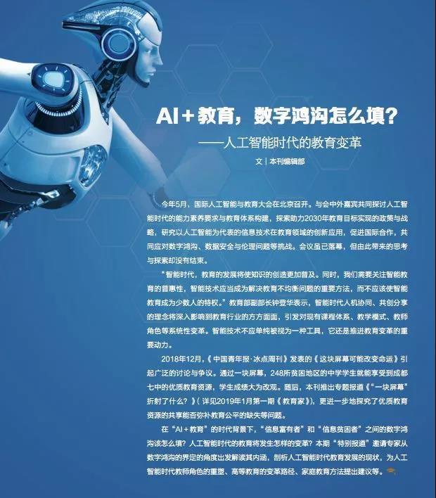 年度前瞻:走近2020,中国教育的未来已来