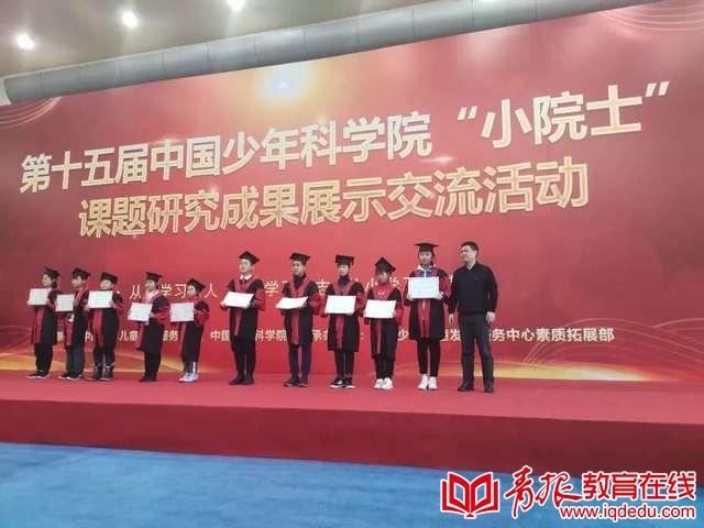 """青大附科创教育再创佳绩,26名学子获中国少年科学院""""小院士""""称号"""