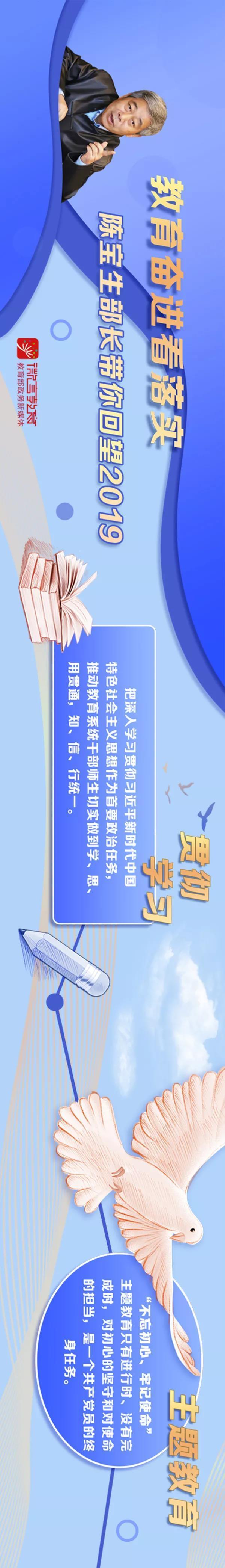 新年到!教育部长陈宝生送来2020新年祝福