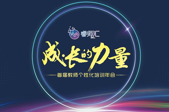 预告 | 1月12日9:00  成·长的力量——首届教师个性化培训年会即将精彩启幕