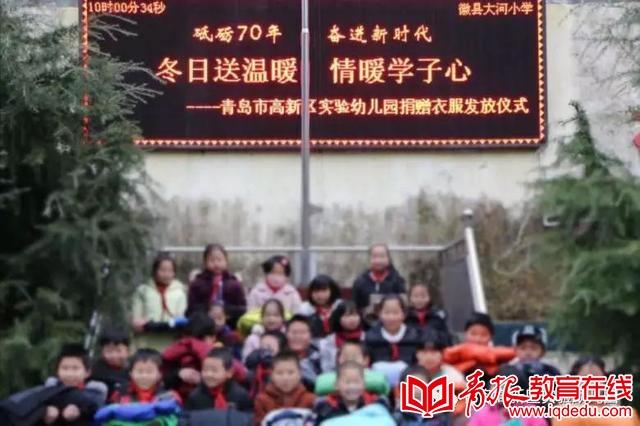 """高新区实验幼儿园:爱心让陇南徽县小朋友""""暖一冬"""""""