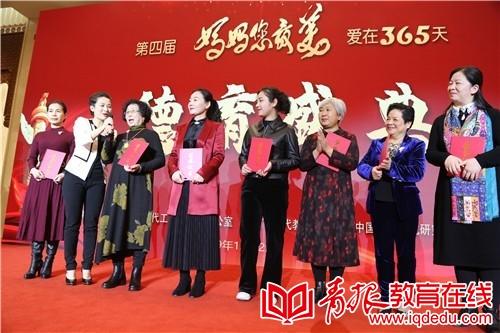 """第四届""""妈妈您最美,爱在365天""""德育盛典在北京举行"""