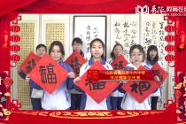 """山东省青岛第十六中学:祝您有""""书""""不尽的收获、幸福和美满生活"""