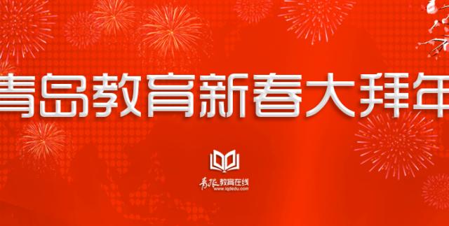 2020青岛教育新春大拜年!