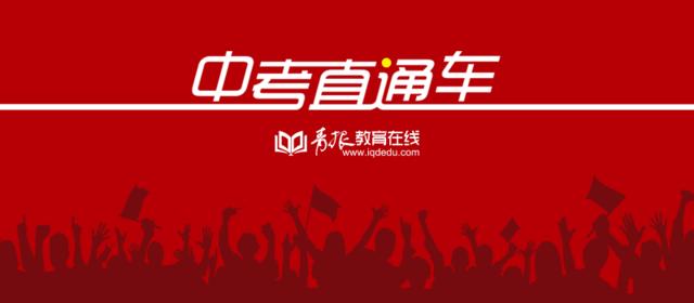 视频 | 青岛二中招生政策解读