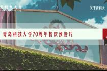 别眨眼!青岛科技大学70周年校庆预告片震撼来袭
