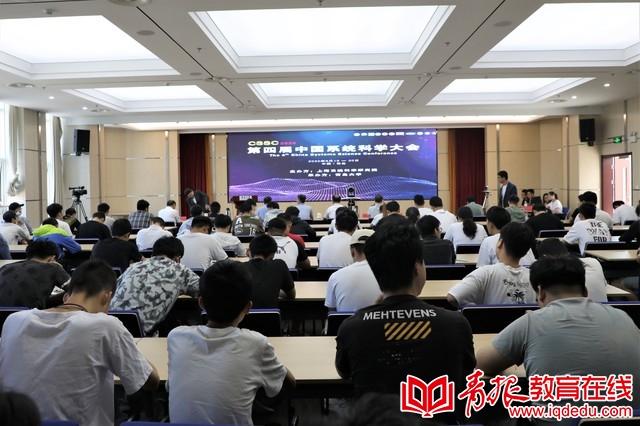 中国系统科学大会在青召开 1500余名专家学者齐聚青大云会场