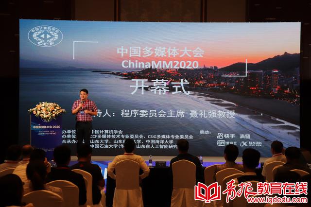 聚焦智能创新引领未来发展,2020中国多媒体大会在青召开