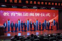 视频新闻 | 青岛1中、19中、39中、68中、综合实践、晨星教育集团揭牌成立!