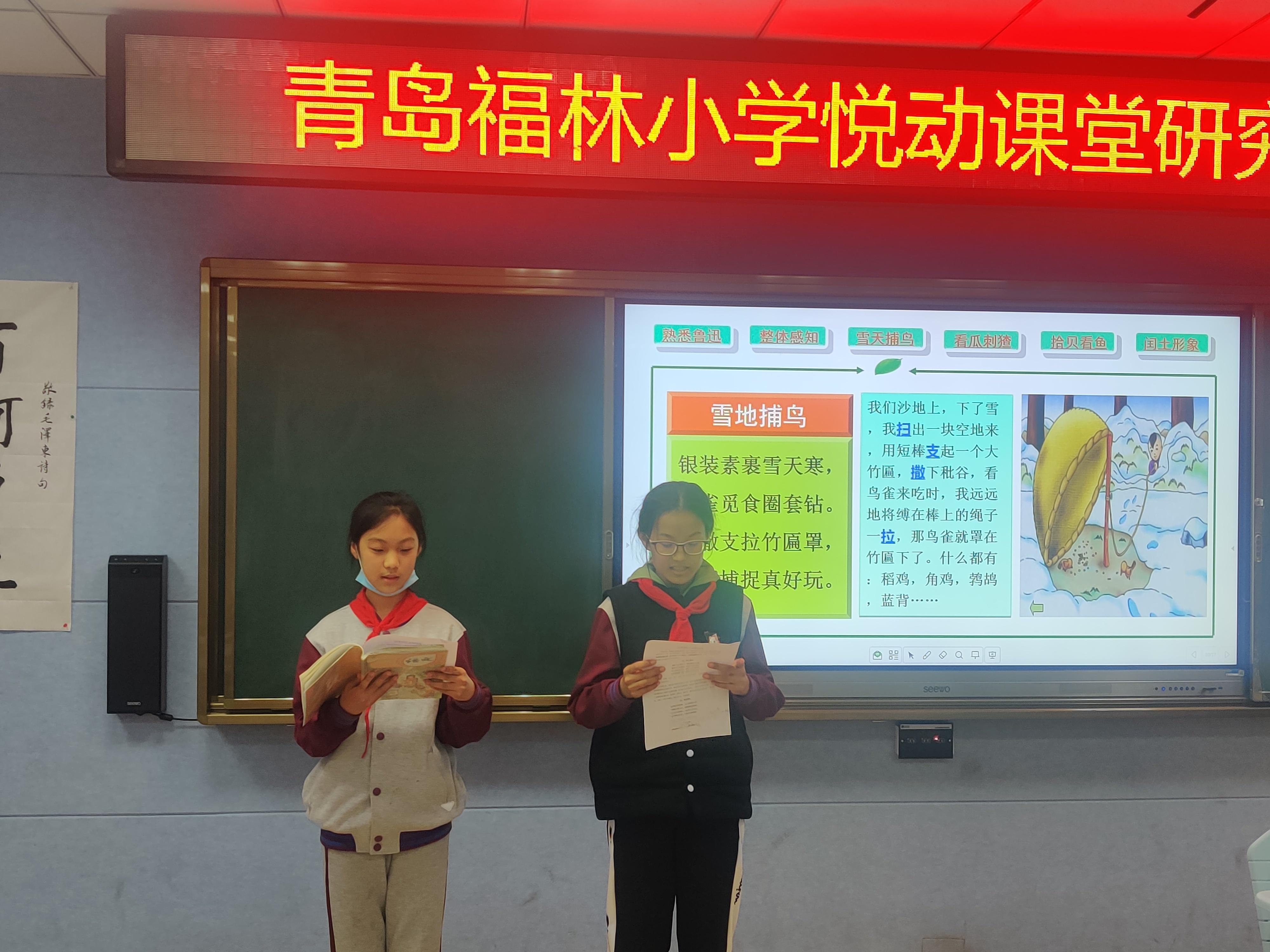 青岛福林小学:让学生悦动起来,演绎课堂精彩生成