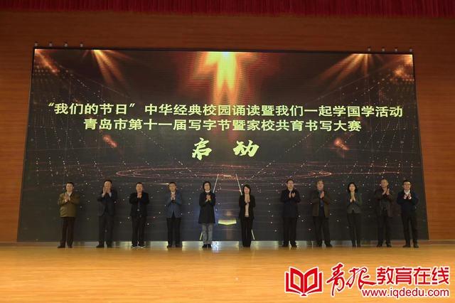 青岛市教育局:诵读古今经典,让传统文化助力学生成材