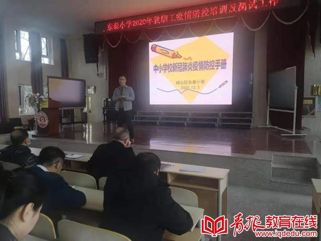 """崂山区东泰小学:上好""""防疫课"""",为2020年冬季疫情防控交上""""优质答卷"""""""