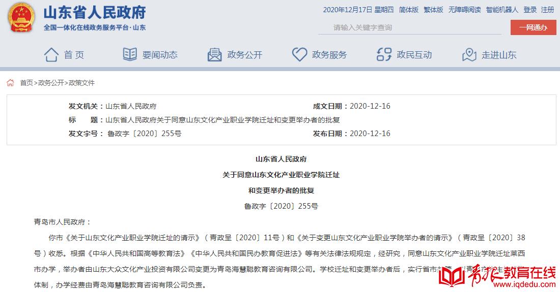 山东省政府批复同意,这所学校将迁址青岛!