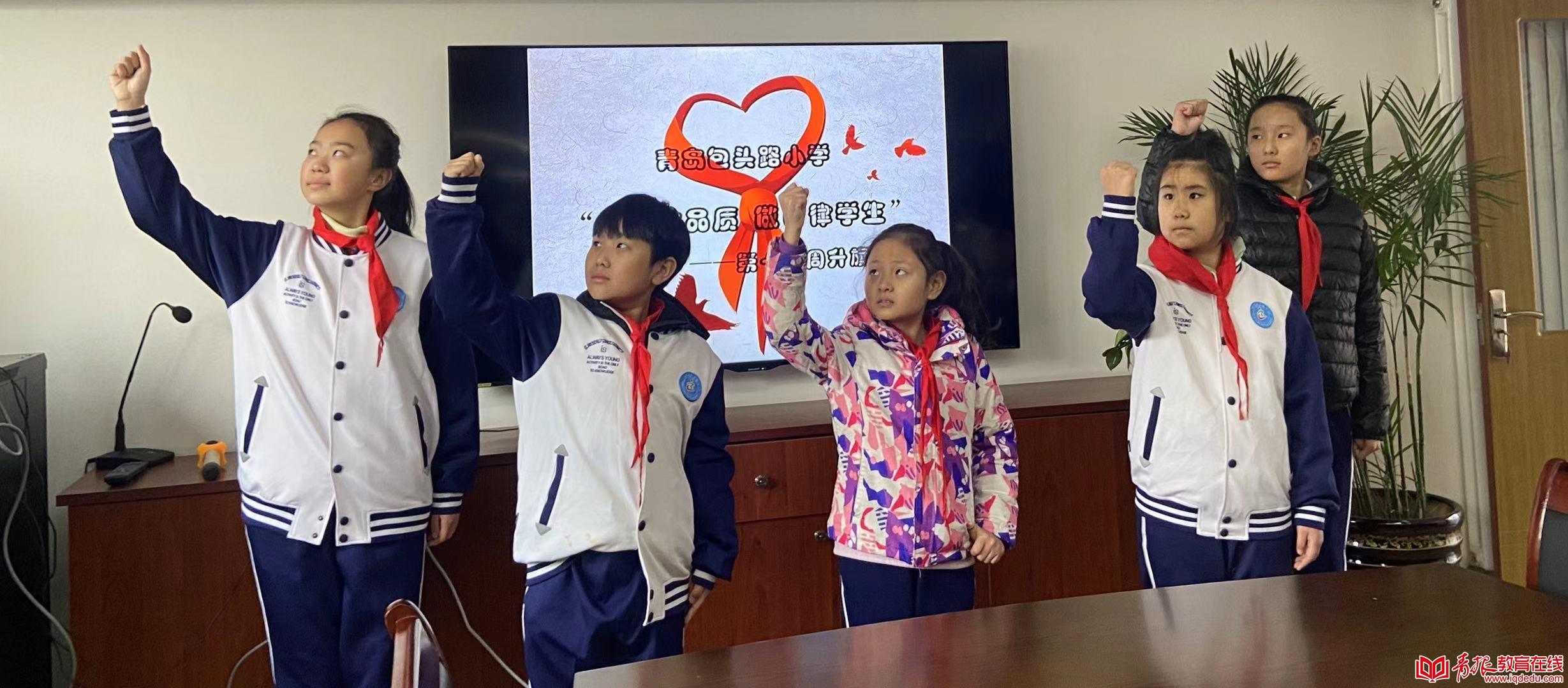青岛包头路小学:树自律品质,做自律队员