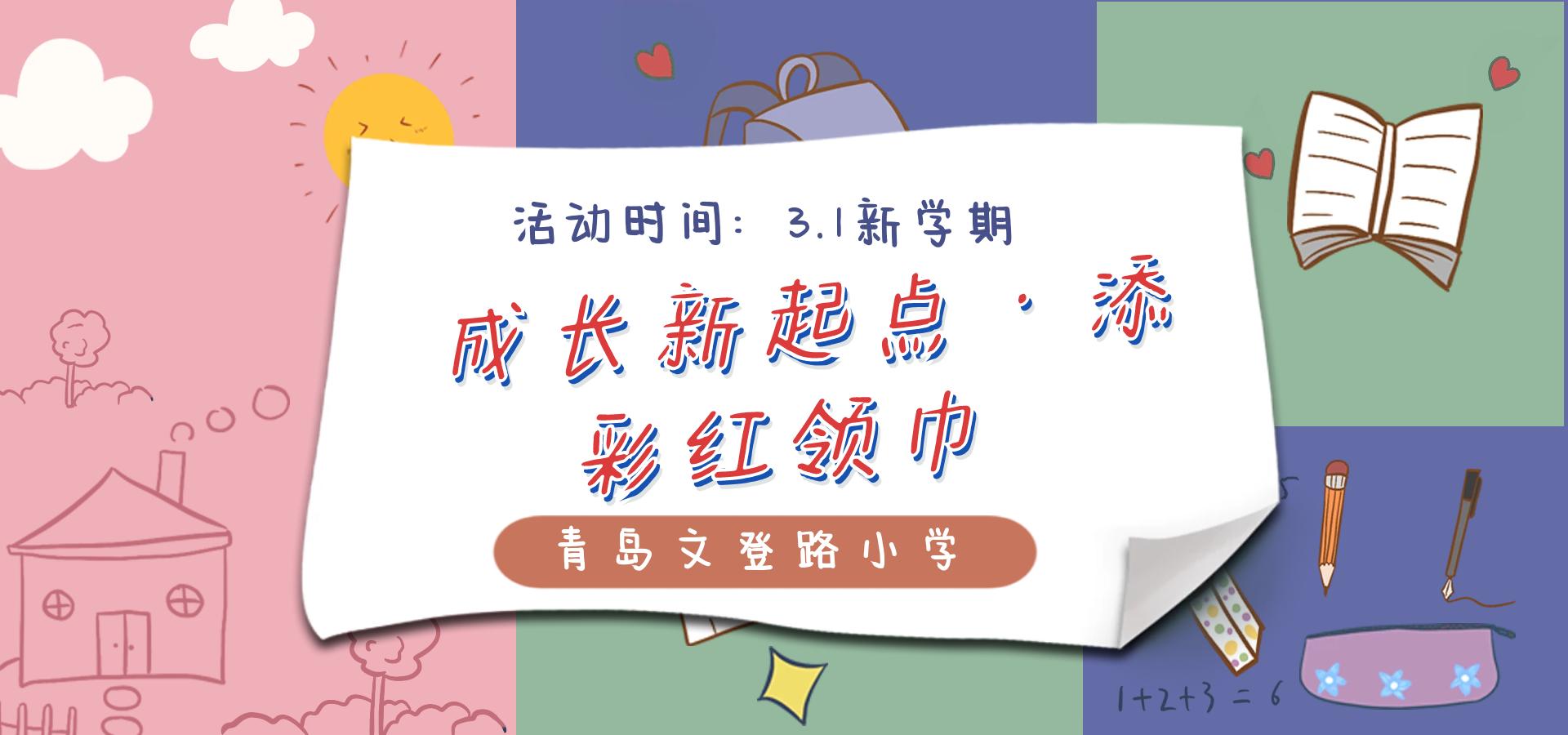 """文登路小学:海纳少年开学掀起""""红色""""浪潮"""