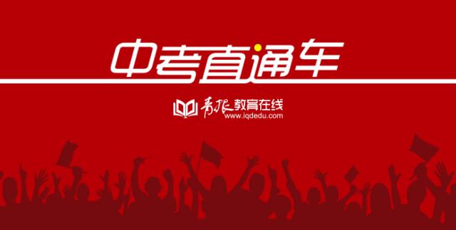 专题 | 收藏!局属普高2021年招生政策划重点!