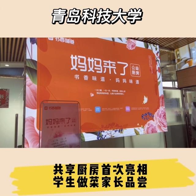 青岛科技大学:共享厨房首次亮相,学生做菜家长品尝