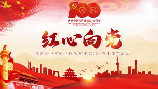 """青岛通济实验学校庆祝建党100周年""""红心向党""""文艺汇演"""