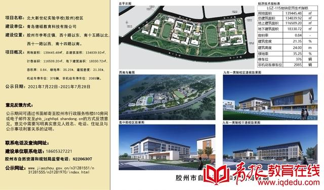 青岛将添一所15年一贯制学校,计划2022年建成招生