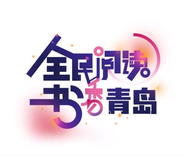 全民阅读 | 青岛市北区实验小学吴希为您推荐《呼兰河传》