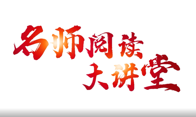 名师阅读大讲堂 | 青岛湖岛小学黄华推荐书目:《窗边的小豆豆》和《男生贾里》