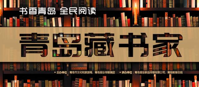 征集令|@青岛藏书家 分享你的藏书故事,让氤氲书香浸润岛城