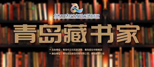 """""""青岛藏书家""""评选活动开始报名!快来分享你的传家之宝"""