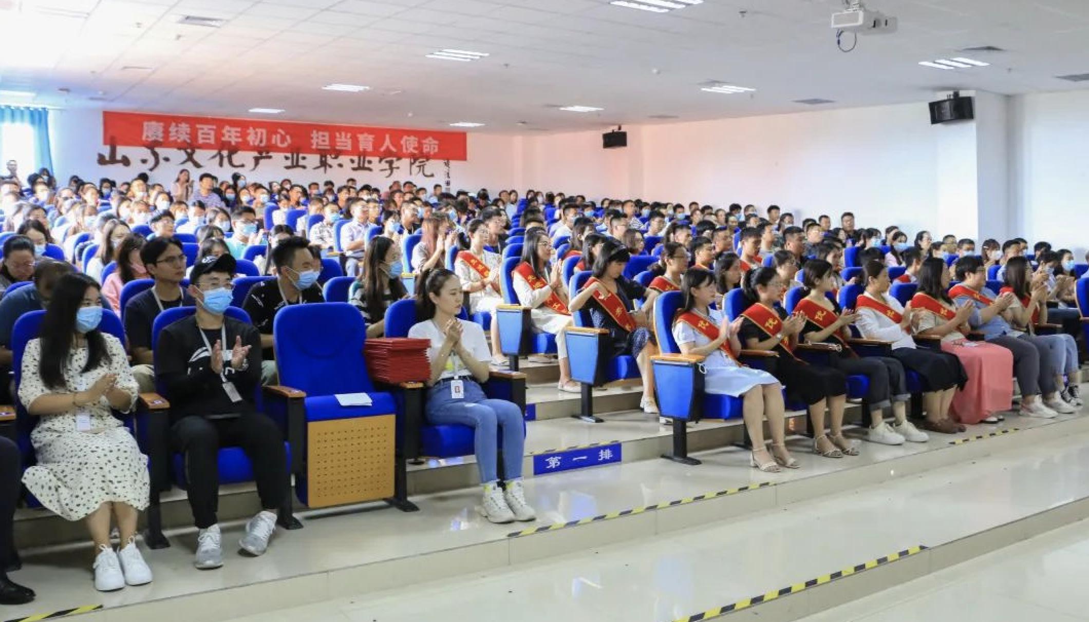 感谢奋斗的你!山东文化产业职业学院举行教师节表彰大会