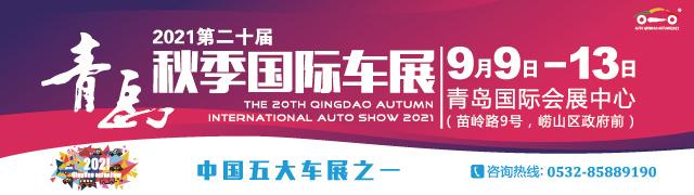 回放 | 9月11日10:00 走进第二十届青岛秋季国际车展