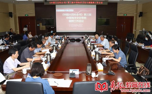 海大将承担《中国大百科全书》第三版中国海洋文化专题编撰工作